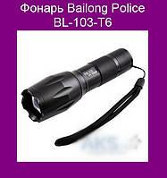 Фонарь Bailong Police BL-103-T6!Акция