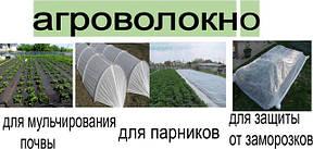 Агроволокно черно-белое 50 г/м2