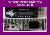 Автомагнитола USB MP3 HS-MP4000!Акция