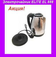 Чайник ELITE EL888,Электрочайник,Электрический чайник!Акция