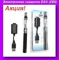 Электронная сигарета EGO (CE6),Электронная сигарета!Акция