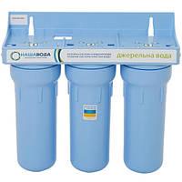 Фильтр Наша Вода Родниковая вода 3 N70117234