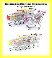 Декоративная Подставка Мини тележка из супермаркета!Акция
