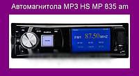 Автомагнитола MP3 HS MP 835 am!Акция
