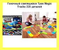 Гоночный светящийся Трек Magic Tracks 220 деталей!Акция