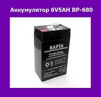 Аккумулятор 6V5AH BP-680!Акция