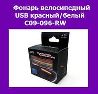 Фонарь велосипедный USB красный/белый C09-096-RW!Акция
