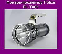 Фонарь-прожектор Police BL-T801!Акция