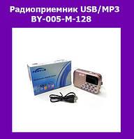Радиоприемник USB/MP3 BY-005-M-128!Акция