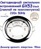Светильник светодиодный врезной GX53 Black 220V , фото 1