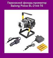 Переносной фонарь-прожектор Bailong Police BL-2144-T6!Акция