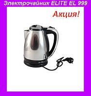 Чайник ELITE EL999,Электрочайник,Чайник Elite,Электрический чайник!Акция