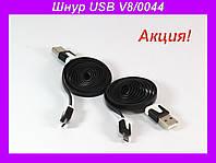 Шнур USB-MICRO USB 1m flat V8/0044,Шнур USB-MICRO USB 1,Шнур,кабель Micro USB!Акция