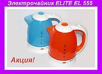 Чайник ELITE EL555,Электрочайник дисковый,электрические чайники!Акция