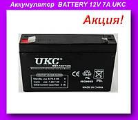 Аккумулятор  BATTERY 12V 7A UKC,Аккумулятор BATTERY,Аккумулятор UKC!Акция