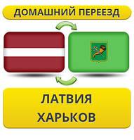 Домашний Переезд из Латвии в Харьков