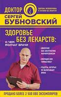 Сергей Бубновский Здоровье без лекарств. О чем молчат врачи