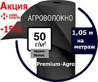 Агроволокно черно-белое ширина 1,05м НА МЕТРАЖ куплю агро, куплю агроволокно, цены на агроволокно