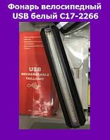 Фонарь велосипедный USB белый C17-2266!Акция
