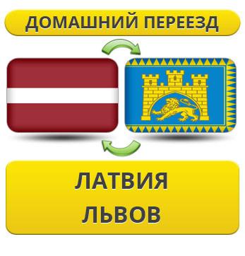 Домашний Переезд из Латвии во Львов