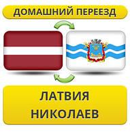 Домашний Переезд из Латвии в Николаев