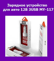 Зарядное устройство для авто 12В 3USB MY-117!Акция