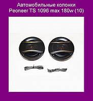 Автомобильные колонки Peoneer TS 1096 max 180w (10)!Акция