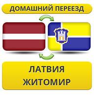 Домашний Переезд из Латвии в Житомир