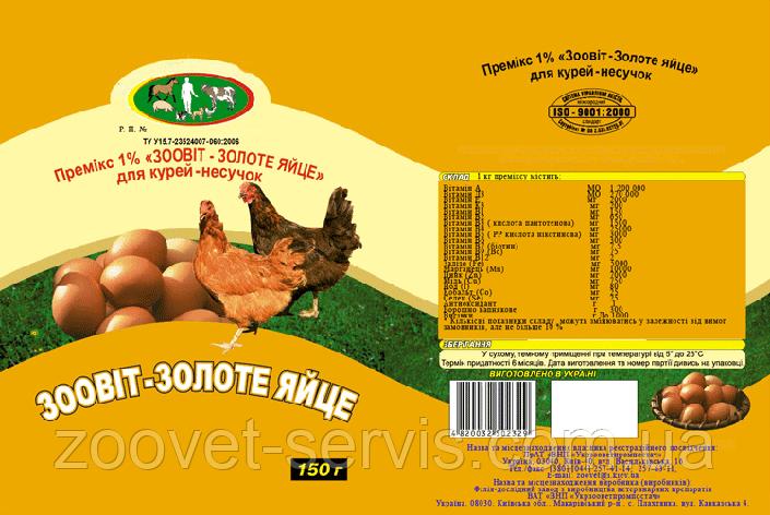 """Премикс 1% """"Зоовит - Золотое яйцо"""" д/кур-несушек 0.5 кг, фото 2"""