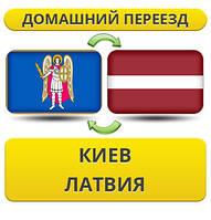 Домашний Переезд из Киева в Латвию