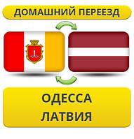 Домашний Переезд из Одессы в Латвию