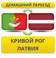 Домашний Переезд из Кривого Рога в Латвию