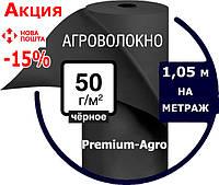 Ширина агроволокна-1,05 м  черное ЛЮБОЙ МЕТРАЖ