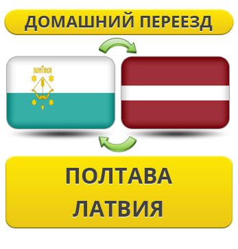 Домашний Переезд из Полтавы в Латвию