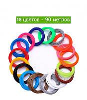 Набор ABS пластика для 3D ручки (18 цветов по 5 м)