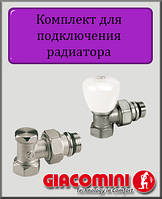 """Комплект для подключения радиатора Giacomini 1/2"""" угловой"""