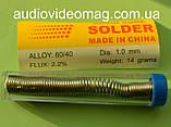 Припій ПОС-30 (Китай) з флюсом у колбі, вага 14 грам, перетин 1 мм, фото 3