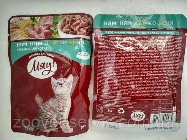 "Мяу пауч корм для котят ""ням-ням"",упаковка 85 г, фото 2"