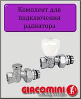 """Комплект для подключения радиатора Giacomini 1/2"""" прямой"""