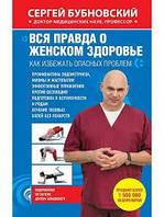 Книга Сергей Бубновский Вся правда о женском здоровье. Как избежать опасных проблем