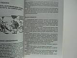 Пиз А. Язык разговора., фото 7