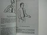 Пиз А. Язык разговора., фото 8