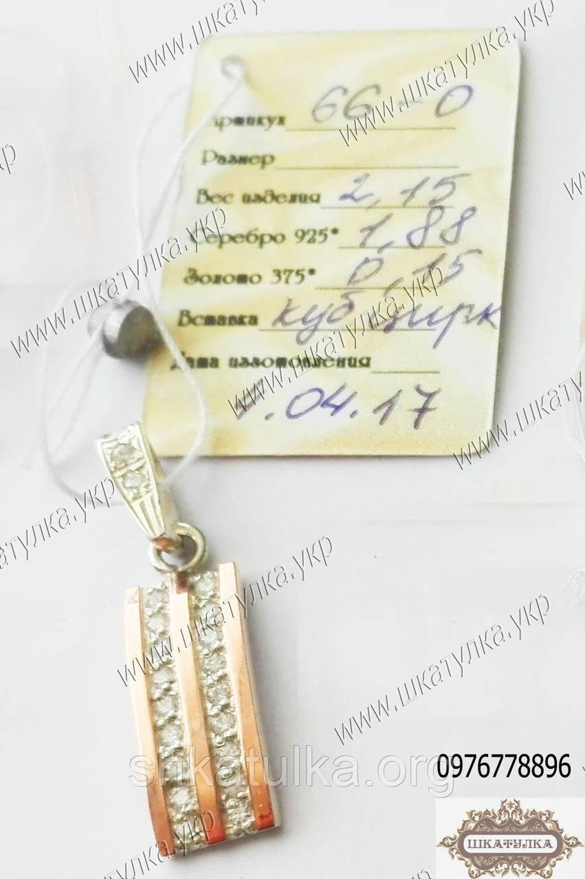 Кулон из серебра с золотой пластиной  №66о