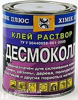 Клей Десмоколл (банка 0,8 кг)