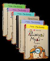 Комплект книг Джуді Муді