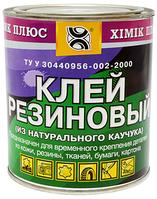 Клей резиновый (банка 0,8 кг)