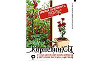 Корневин 5 г +
