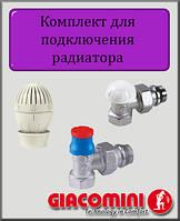 """Комплект для подключения радиатора 1/2"""" Giacomini угловой"""