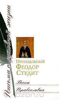 Весна Православия. Преподобный Феодор Студит