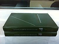 Секст Эмпирик. Сочинения в 2-х томах. Философское наследие, Том 69, Том 70